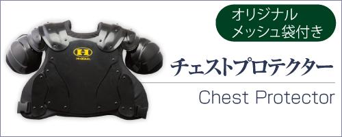チェストプロテクター