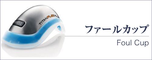 ファールカップ