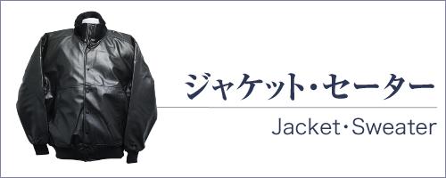 ジャケット・セーター