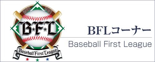 BFLコーナー