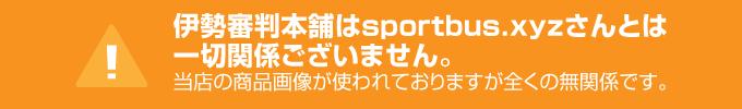 伊勢審判本舗はsportbus.xyzさんとは一切関係ございません。当店の商品画像が使われておりますが全くの無関係です。