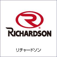 リチャードソン