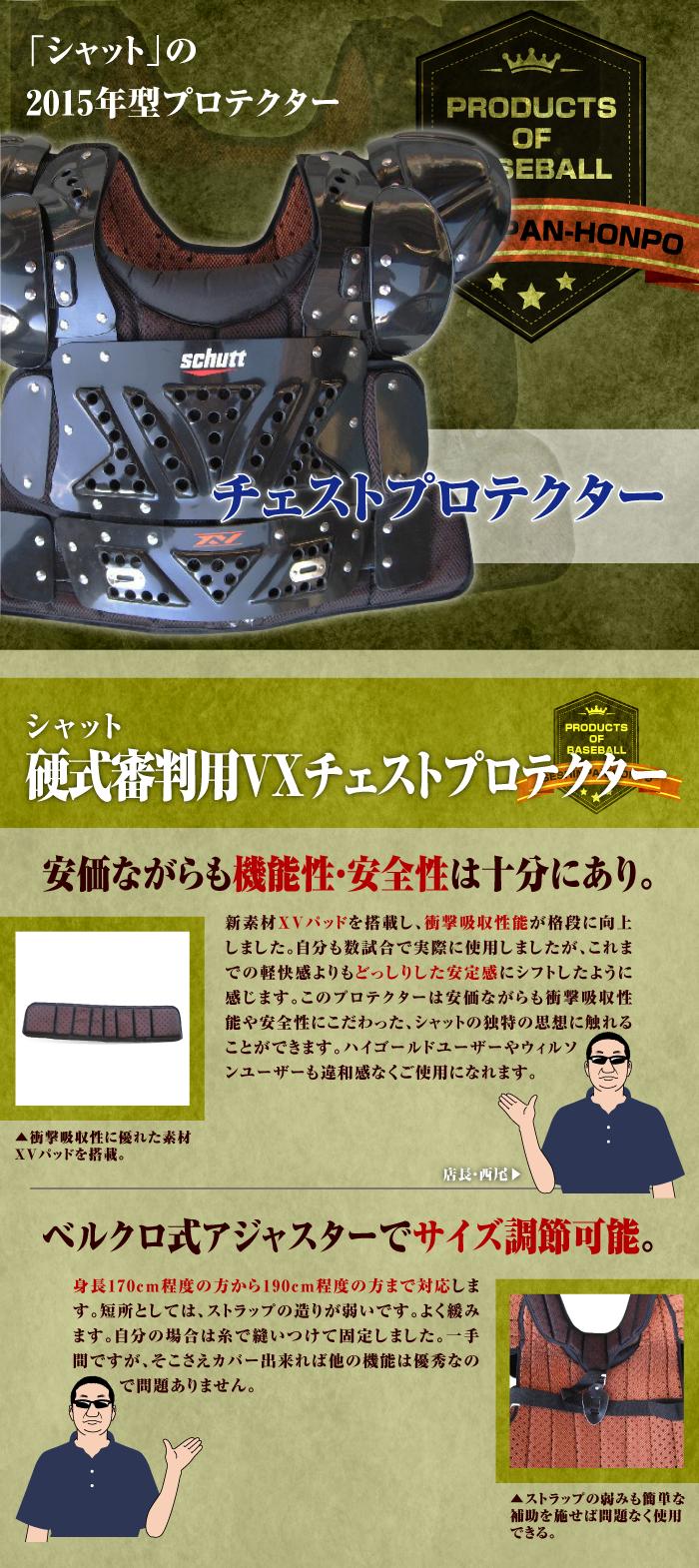 シャット 硬式審判用 VXチェストプロテクター