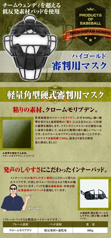 ハイゴールド 軽量角型硬式審判用マスク