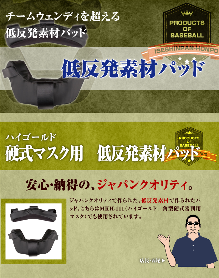 ハイゴールド 硬式マスク用 低反発素材パッド