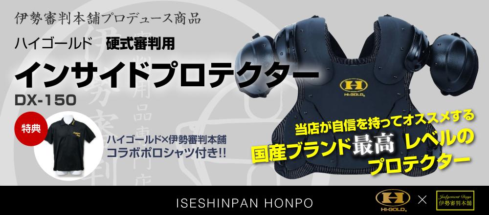 伊勢審判本舗プロデュース商品 ハイゴールド硬式審判員用インサイドプロジェクターDX-100