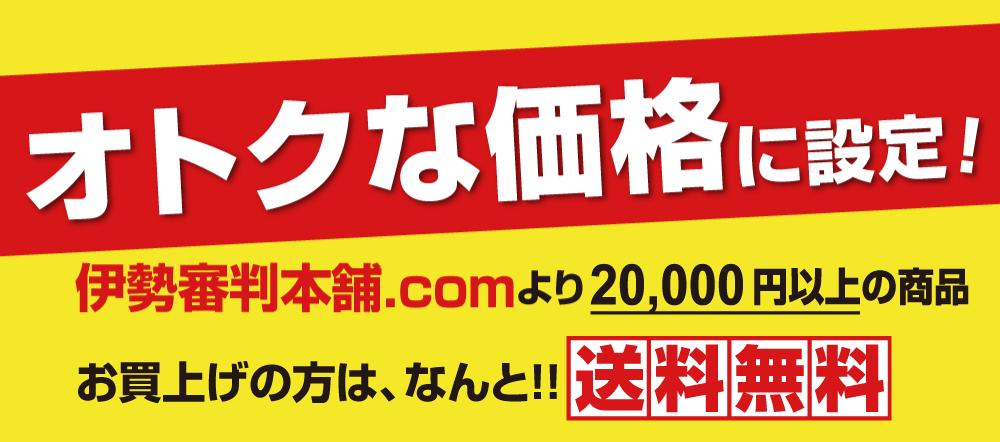楽天店舗・ヤフーSHOPよりオトクな価格に設定!伊勢審判本舗.comより5,000円以上の商品をお買上げの方は、なんと!!【送料無料】